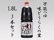 「万能つゆ 味どうらくの里1.8L×3本」東北醤油