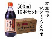 「万能つゆ 味どうらくの里500ml×10本」東北醤油
