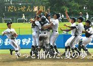 大仙市広報誌「だいせん日和」1年間分