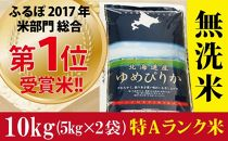 30年産【無洗米】北海道産ゆめぴりか10kg★2017年ふるぽ米部門総合第1位★