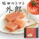 垢田のトマト外郎10本(化粧箱入り)