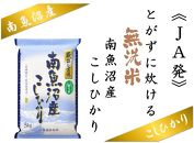 【JA魚沼みなみ頒布会】南魚沼産こしひかり無洗米(5㎏×全3回)