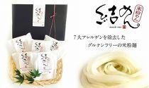 結めん(米麺グルテンフリー)