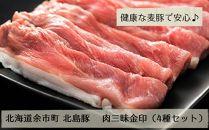 北島農場「北島豚」肉三昧金印