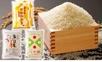 『全国の川西のお米』食べくらべセットA