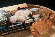 【数量限定】オホーツク美味3大グルメセット(網走加工)