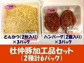 「杜仲豚加工品セット」斎藤精肉店