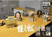 【ペパ道】ウルトラ怪獣ペーパーフィギュア6種セット