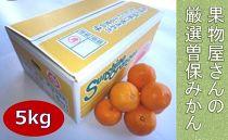 果物屋さんの特選曽保みかん(5kg)