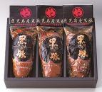 鹿児島県産黒豚 焼豚3本