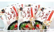 三枚肉そば生麺1食セット×5個