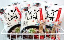 ソーキそば生麺1食セット×5個三枚肉そば生麺1食セット×5個