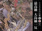 【最高級の美しさ】本場奄美大島紬(女物)9マルキ総絣又は多色入り