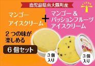 明宝マンゴーアイス・明宝マンゴー&パッションフルーツアイス6個入り