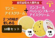 明宝マンゴーアイス・明宝マンゴー&パッションフルーツアイス10個入り