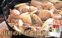 J008厳選素材の芋煮セット(山形風)