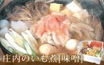 J009厳選素材の芋煮セット(庄内風)