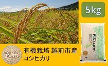 【玄米】有機栽培越前市産コシヒカリ 5kg(有機JAS)