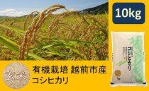 【玄米】有機栽培福井県産コシヒカリ 10kg(有機JAS)