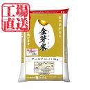 【30年産】金芽米ゴールドセレクト5kg
