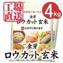 【30年産】金芽ロウカット玄米4kg(2kg×2)