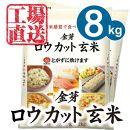 【30年産】金芽ロウカット玄米8kg(2kg×4)