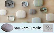 【Lサイズ・灰色】手漉き和紙の小箱 harukami[moln]