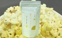 【スパイスの郷 TOSA】柚子ポップコーン/高知県産柚子粉末使用