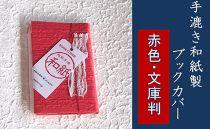 【赤色・文庫判】手漉き和紙製ブックカバー