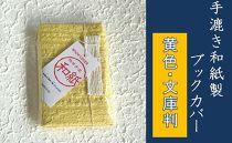 【黄色・文庫判】手漉き和紙製ブックカバー