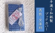 【青色・文庫判】手漉き和紙製ブックカバー