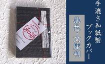 【黒色・文庫判】手漉き和紙製ブックカバー