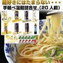 【川上製麺】手延べ温麺詰合せ<20人前>(手延べうどん/長崎ちゃんぽん等)
