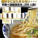 【川上製麺】手延べ温麺詰合せ<25人前>(手延べうどん/手延べそば等)
