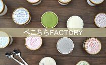 BK07べこちちFACTORY★アイスおまかせ12種セット