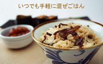BF03【数量限定】いつでも手軽に「しじみと山菜の混ぜご飯の素」5個セット【11,000pt】