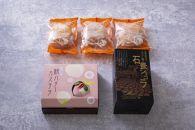 長崎の歴史感じる石畳ショコラと桃バターカステラ、しあわせフロマージュセット