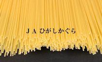 JA東神楽産小麦「キタノカオリ」100%使用!『キタノカオリスパゲッティ』200g×10