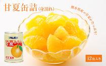 CH02甘夏缶詰12缶入(身割れ)