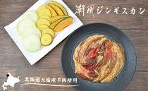 老舗秘伝のタレ☆潮風ジンギスカンAセット☆味付き(野菜付き)