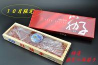 ★10月限定★北海道産<銀聖の塩筋子>1kg