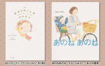 えがしらみちこ先生直筆サイン入り絵本2冊セット【K】