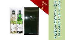 AY15マスカット・オブ・アレキサンドリア ワイン/セット360ml×2本