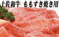 蔵多堂の厳選土佐和牛もも すき焼き用 (約500g)/2~3人前