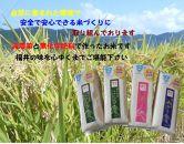 コシヒカリ・あきさかり・夢ごこち食べ比べセット4kg