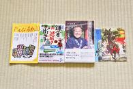 鎌倉探訪書籍セットI