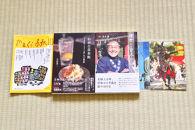 鎌倉探訪書籍セットJ