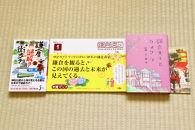 鎌倉探訪書籍セットK