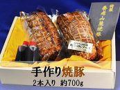 手作り焼豚