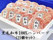 A5ランク黒毛和牛100%ハンバーグ【15個】